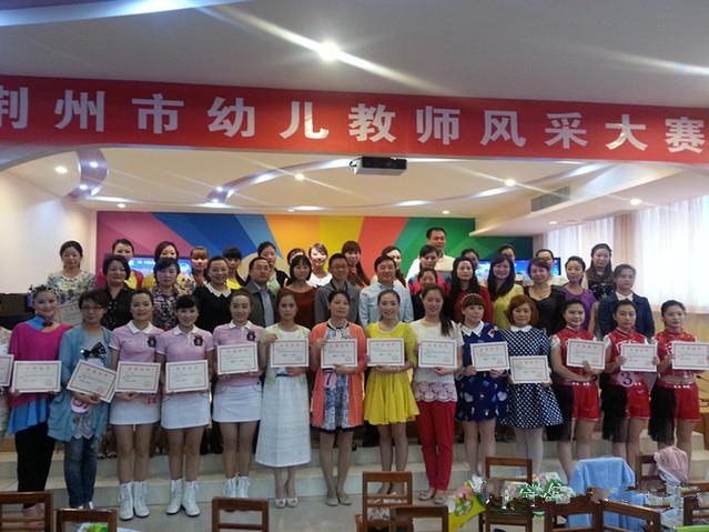 2014湖北省荆州市幼儿教师风采大赛顺利举办